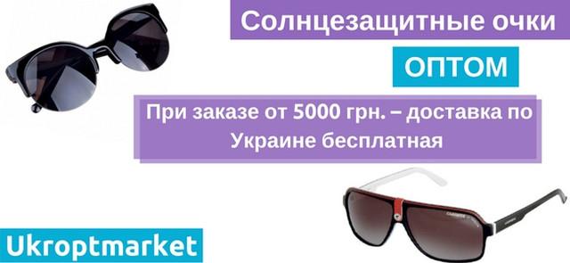 Солнцезащитные очки давно перестали быть сезонным товаром. Очки оптом  одесса продает круглогодично. Весной всегда отмечается увеличение спроса. 2153eadcf8878