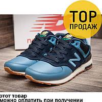 Мужские кроссовки New Balance 574, замша + кожа, синие   кроссовки мужские  Нью Беланс b9b36484978