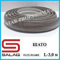 Гнущийся порог шириной 40 мм Salag Flex Board, 3,0 м Шато