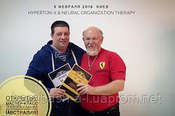 Открытый мастер-класс по Hyperton&N.O.T от Тревора Саважа