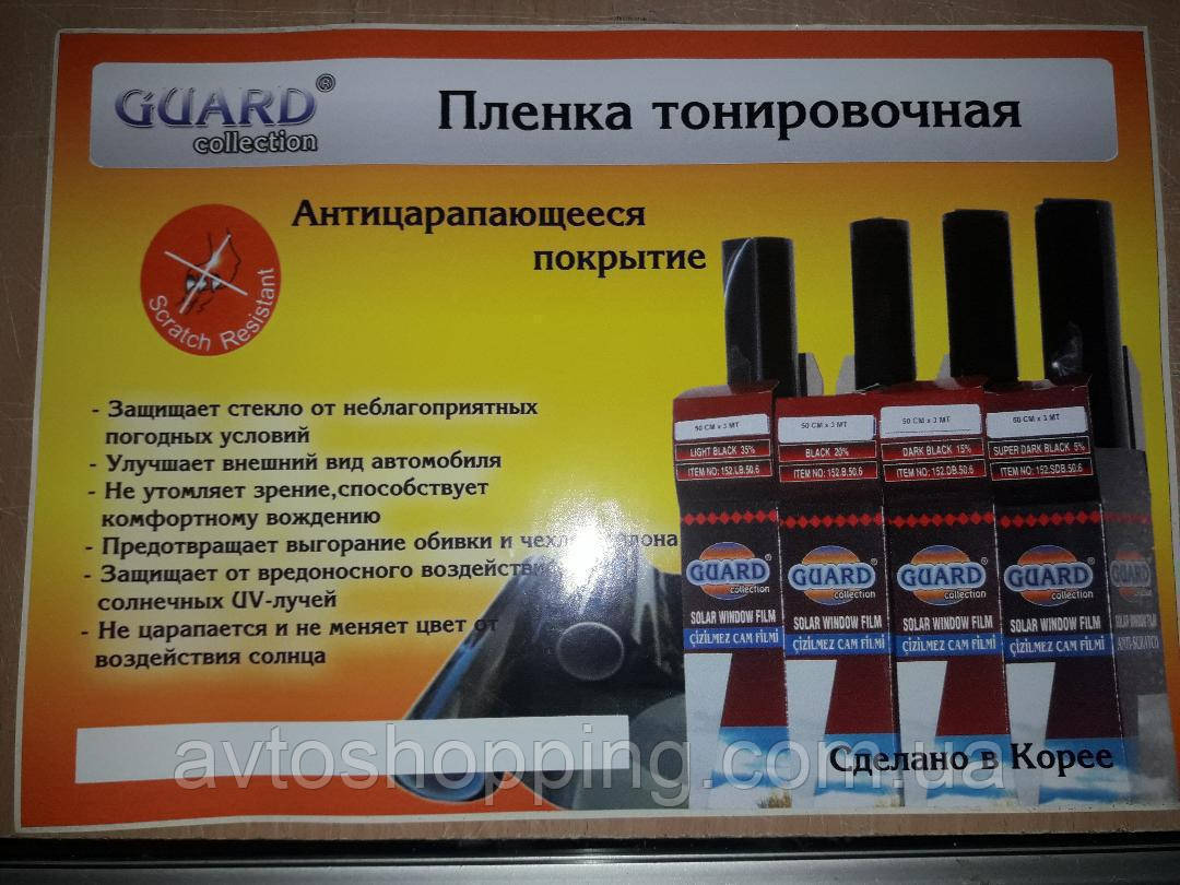 Пленка Тонировочная Guard 75 cм 3 метра ,35% пленка для тонировки стекол. Антицарапка