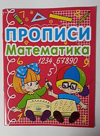 Прописи Математика Укр. 91981 БАО Україна