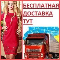 """""""АКЦИЯ по 30.04"""" БЕСПЛАТНАЯ ДОСТАВКА"""