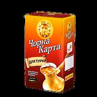 Кофе молотый Чорна Карта для турки Черная Карта для турки средней обжарки 250 г