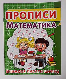 """Прописи Математика """"Вчимося писати цифри"""" 91982 БАО Україна"""