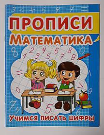 Розвиваючі Прописи Математика Вчимося писати цифри Рос. 91983 БАО Україна