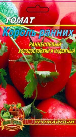 Семена помидоры.Томат «Король ранних» Раннеспелый штамбовый сорт