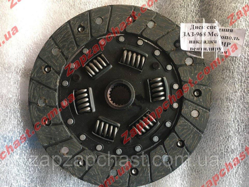 Диск сцепления ЗАЗ-968 Мелитополь накладка ТИИР вентилируемая