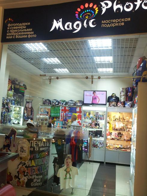 Мастерская сувениров Magic Photo в ТРЦ Дафи (Харьков) 18