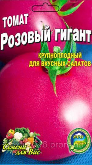 Семена пакет большой помидор.Томат «Розовый гигант»Великолепный среднеранний