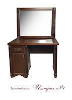 Столик з дерева Імперія 1 з дзеркалом, фото 1