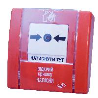 Датчик оповещения ручной ИПР-1