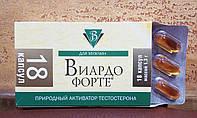 Виардо форте тестостерон здоровье сила мужчины половая функция цинк витамины зародыши пшеницы 18 капс