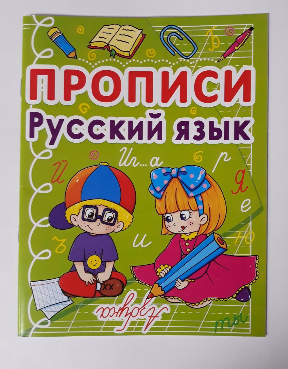 Прописи Російську мову (рос. мова) 91987 БАО Україна