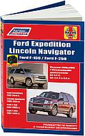 FORD EXPEDITION LINCOLN NAVIGATOR FORD F-150 / F-250   Руководство по ремонту и техническому обслуживанию