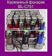 Карманный фонарик BL-C751