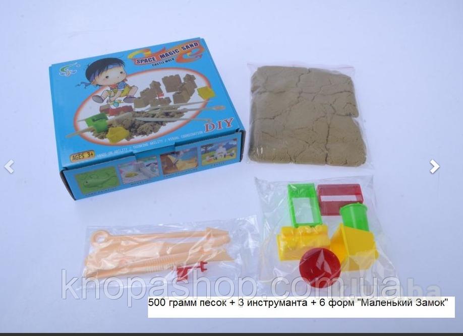 Набором в коробке Sand песок, формы малый замок, инструменты