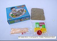 Набором в коробке Sand песок, формы малый замок, инструменты, фото 1