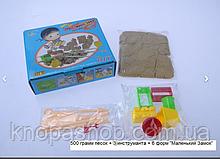 Набором в коробці Sand пісок, форми малий замок, інструменти