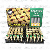Холостые патроны 9 мм STS P.A.K. 50 шт