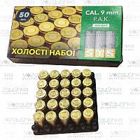 Холостые патроны для стартового пистолета 9 мм STS P.A.K. 25 шт