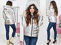 """Стильная женская куртка демисезон 2159 """"ORIGINAL SILVER FOIL"""""""