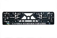 """Автомобильные рамки с гербом """"СБУ"""""""