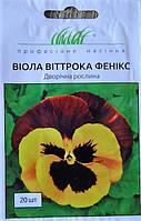 Семена цветов Виола виттрока Феникс (красно-желтая) 20 шт