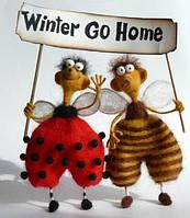 Уходи зима