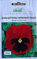 Семена цветов Виола виттрока Красный гранат 20 шт