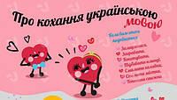 Магнит на холодильник.Виниловый магнит.Подарок на 14 февраля.День Святого Валентина.День влюбленных