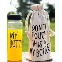 """Бутылка для воды с мешочком """"My Bottle"""" 500 мл"""