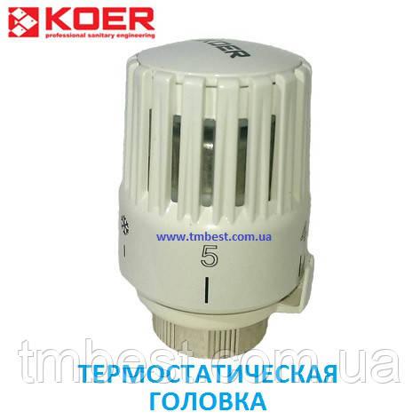 Термостатическая головка с жидкостным датчиком 30*1,5 Koer (термоголовка), фото 2