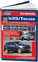 HYUNDAI  ix35 / Tucson  Модели с 2010 г.   Руководство по ремонту и обслуживанию.