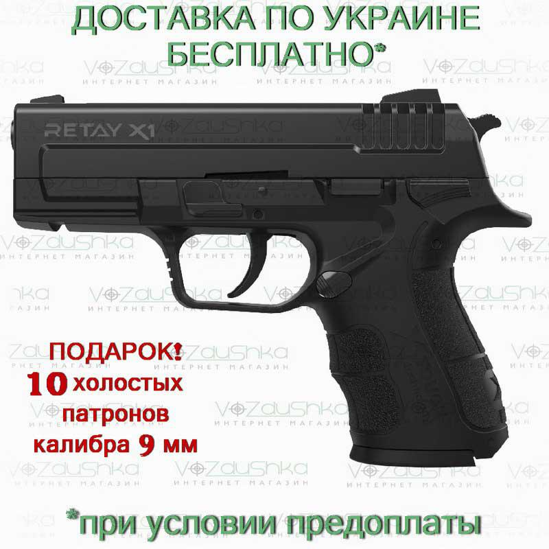 Стартовый пистолет Retay X1 9 мм копия Springfield XD