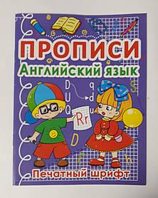Прописи Англійська мова Друкарський шрифт 91970 БАО Україна
