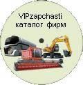 Каталог фирм по запчастям в Украине