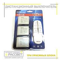 Дистанционный выключатель с тремя раздельными контроллерами для светильников Cadja K5C-1-3W белый