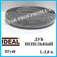 Гибкий порожек с крепёжной планкой шириной 40 мм Ideal, 3,0 м Дуб пепельный