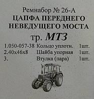 Ремкомплект цапфа переднего неведущего моста трактора МТЗ