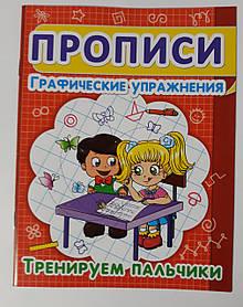 Прописи Графічні вправи Тренуємо пальчики Рос. 91977 БАО Україна