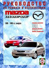 MAZDA 323 / 323P / 323F Моделі 1989-1998 рр. випуску Керівництво по ремонту та експлуатації