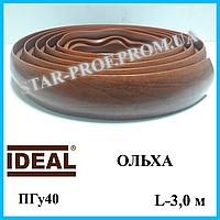 Гибкий плинтус шириной 40 мм Ideal, 3,0 м Ольха