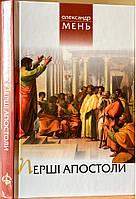 Первые апостолы. Протоиерей Александр Мень. На украинском языке
