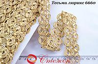 6660 Тесьма декоративная для украшения и декора одежды и аксессуаров ,20м золото