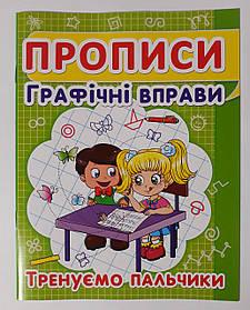 Прописи Графічні вправи Тренуємо пальчики Укр. 91978 БАО Україна