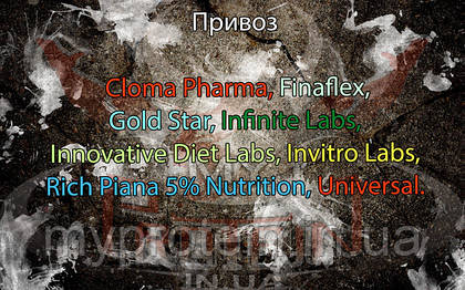 Прибытие: Cloma Pharma, Finaflex, Gold Star, Infinite Labs, Innovative Diet Labs, Invitro Labs, Rich Piana 5% Nutrition, Universal.