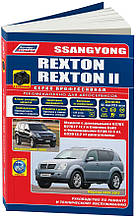 SSANG YONG REXTON 2002-2007  REXTON II 2007-2012 Руководство по ремонту и обслуживанию