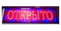 """Вывеска светодиодная led """"Открыто"""", светодиодный экран вывеска, рекламная светодиодная вывеска"""