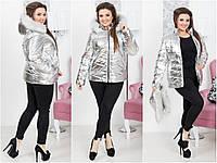 Женская куртка Серебро короткая  48+++